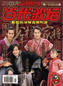 当代歌坛 2006年12期(全新) 胡歌赵雅芝刘诗诗