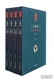 山东馆藏文物精品大系·玉器卷 全新 现货