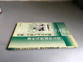 法典、习俗与司法实践:清代与民国的比较 (2003年1版1印)