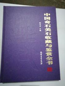 中国奇石美石收藏与鉴赏全书  下卷