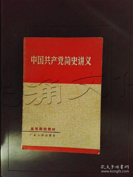中国共产党简史讲义---[ID:333934][%#306K1%#]
