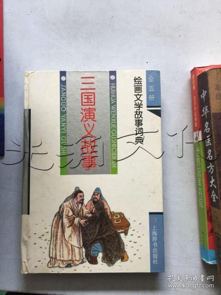 三国演义故事/绘画文学故事词典