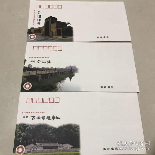 第一批全国文物重点保护单位美术封(福建卷)全套3枚信封报创刊号