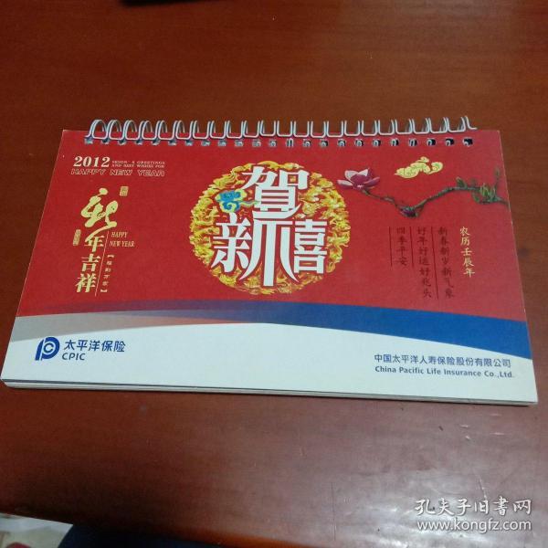中國太平洋保險 2012年臺歷 國學孔子、荀子等 含有6張中國郵政賀年有獎80分郵資明信片
