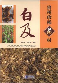 名贵中药材白芨种植技术书籍 贵州珍稀药材:白及
