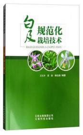 名贵中药材白芨种植技术书籍  白及规范化栽培技术