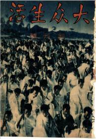大众生活 1935年创刊号