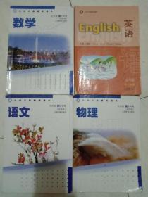 沪教版9年级初三语文数学英语物理第一学期合售