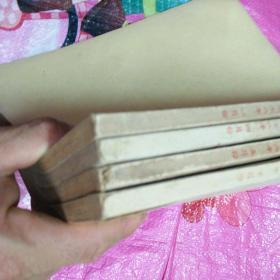 人民日报合订本1978年1、4、5、10月【4本合售】