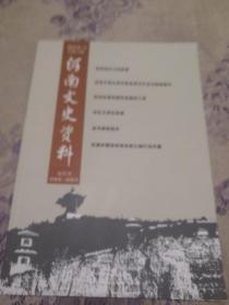 河南文史资料2019/3