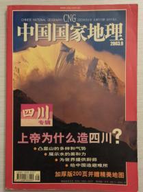 中国国家地理2003.9