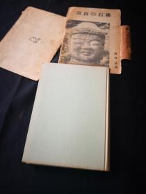 《奈良の石佛》,昭和十八年,本书已绝版,已绝迹