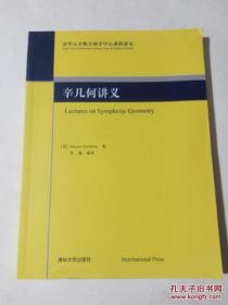 【正版】辛几何讲义:Lectures on Symplectic Geometry