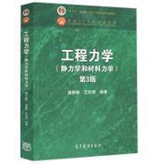 工程力学 静力学和材料力学 第3版 唐静静 范钦珊 十二五普通高等教育本科规划教材 高等学校工科本科非机类工程力学课程教材书籍