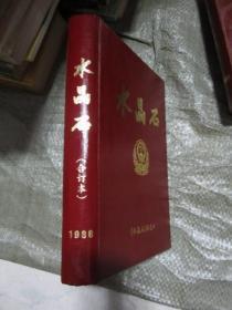 水晶石1986年1—12期全年精装合订本,品相好,书内都是真实的大案要案,货号2