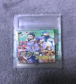 三国志之傲世天下 游戏卡带 gameboy color 任天堂