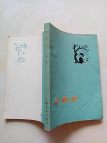 小桔灯 冰心签赠本  中国作协会员 高级编辑 原中国儿童报主编聪聪旧藏