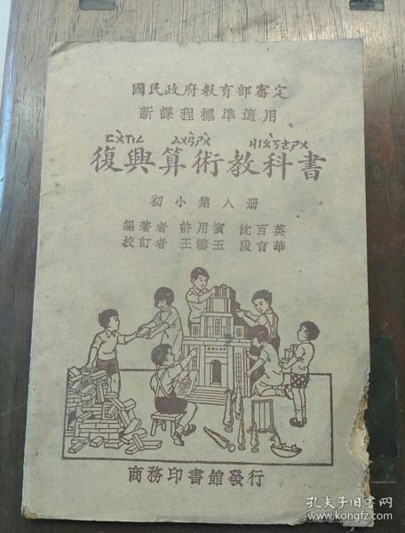 复兴算术教科书初小第八册