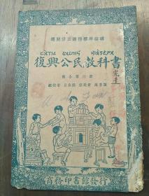 复兴公民教科书高小第三册