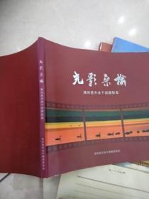 光影桑榆(满洲里市老干部摄影集)