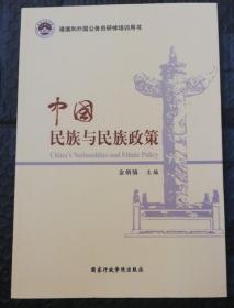 中国民族与民族政策