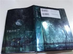 原版日本日文书 下弦の月 爱藏版 上 矢沢あい 株式会社集英社 2004年11月 32开硬精装
