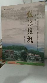 厦门二中文史丛书之一:鼓浪弦歌  厦门二中文史丛书  何丙仲