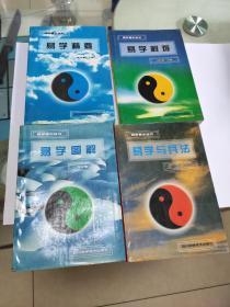 易学精华丛书; 易学解难,易学与兵法,易学图解易学精要(4本)