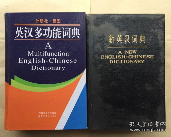 英汉多功能词典
