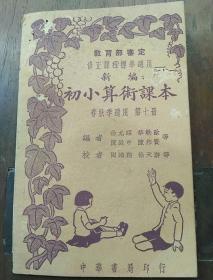 新编初小算术课本 第七册