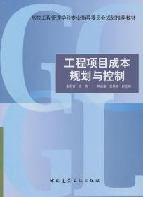 工程项目成本规划与控制王雪青中国建筑工业出版社9787112125