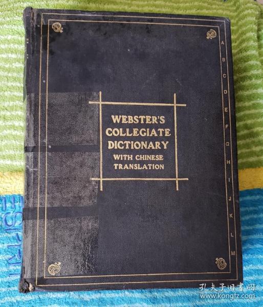英汉双解韦氏大学字典   1934