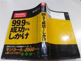 原版日本日文书 99.9%成功するしかけ 藤田康人 株式会社かんき出版 2006年11月 32开软精装