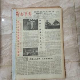 解放军报1982年8月