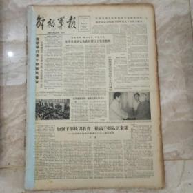 解放军报1982年7月