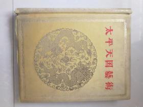五十年代画册《太平天国艺术》