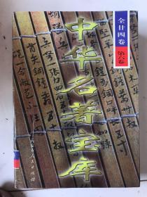 中华名著宝库(第六卷)