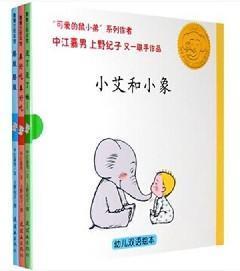 二手小艾和小象绘本系列 中英双语 小小一步 蒲蒲兰婴儿绘本 小一步对不起 回来了 没了没了啪 好吃好吃 胳肢胳肢