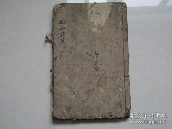 清线装古籍:船山诗草[卷12-卷14合订一册]