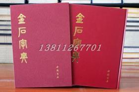 金石字典 汤成沅  编纂书法篆刻工具书 中国书店出版社