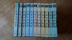 中文版 中国本草图录 本卷10册 索引1册 共11册全 带盒套 商务印书馆 1988年