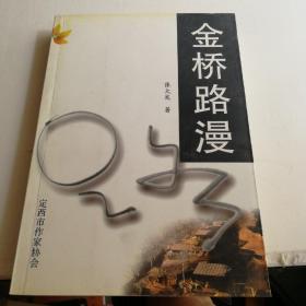 金桥路漫-【通渭问题】访谈报告一版一印