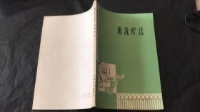 赤脚医生医疗卫生丛书:熏洗疗法【一版一印】