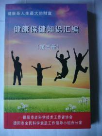 健康保健知识汇编(第三册)