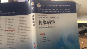 9787117171205传染病学(第8版) 李兰娟、任红/本科临床/十二五普通高等教育本科国家级规划教材