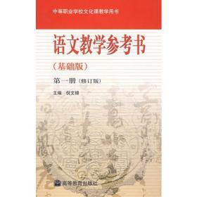 语文教学参考书(基础版)第一册(修订版)附光盘