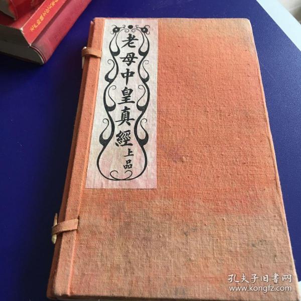 道教修行修炼秘本 老母中皇真经 (有函套骨签、 前后大红封印)