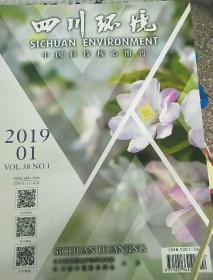 四川环境2019年1期