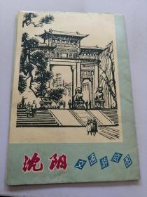 沈阳交通游览图1982