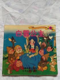 白雪公主,拇指姑娘,缺页书彩图世界经典童话故事